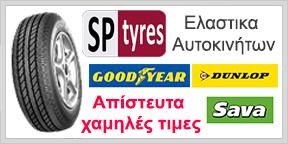 Ελαστικά SP Tyres - Παζαρόπουλος - Pazaropoulos